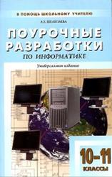 Поурочные разработки по информатике, Базовый уровень, 10-11 класс, Шелепаева А.Х., 2009