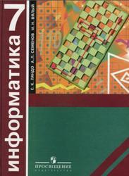 Информатика, Алгоритмика, 7 класс, Ландо С.К., Семенов А.Л., Вялый М.Н., 2008