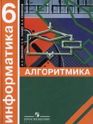 Информатика, Алгоритмика, 6 класс, Звонкин А.К., Ландо С.К., Семенов А.Л., 2006