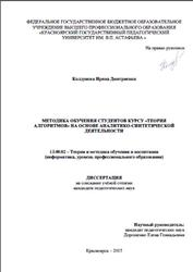 Методика обучения студентов курсу теория алгоритмов на основе аналитико-синтетической деятельности, Колдунова И.Д., 2015