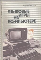 Языковые игры на компьютере, Журавлев А.П., 1988