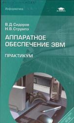 Аппаратное обеспечение ЭВМ, Практикум, Струмпэ Н.В., Сидоров В.Д., 2014