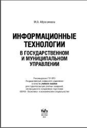 Информационные технологии в государственном и муниципальном управлении, Абросимова М.А., 2011