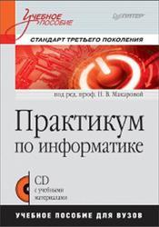 Практикум по информатике, Учебное пособие для вузов, Макарова Н.В., 2012