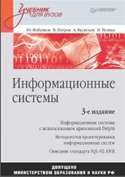 Информационные системы, Избачков Ю.С., Петров В.Н., Васильев А.А., Телина И.С., 2011