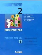 Информатика, рабочая тетрадь для 2 класса, Матвеева Н.В., Челак Е.Н., Конопатова Н.К., 2014