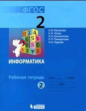 Информатика, рабочая тетрадь для 2 класса, часть 2, Матвеева Н.В., Челак Е.Н., Конопатова Н.К., 2014