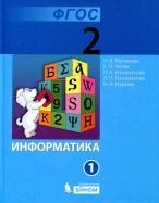 Информатика, учебник для 2 класса, часть 1, Матвеева Н.В., Челак Е.Н., Конопатова Н.К., 2012