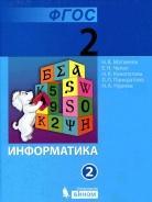 Информатика, учебник для 2 класса, часть 2, Матвеева Н.В., Челак Б.Н., Конопатова Н.К., 2012