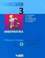 Информатика, рабочая тетрадь для 3 класса, часть 1, Матвеева Н.В., Челак Е.Н., Конопатова Н.К., 2014
