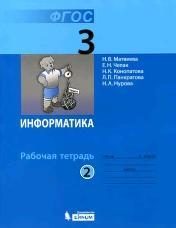 Информатика, рабочая тетрадь для 3 класса, часть 2, Матвеева Н.В., Челак Е.Н., Конопатова Н.К., 2014