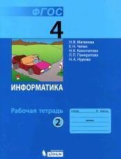 Информатика, рабочая тетрадь для 4 класса, часть 2, Матвеева Н.В., Челак Е.Н., Конопатова Н.К., 2014