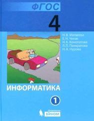 Информатика, учебник для 4 класса, часть 1, Матвеева Н.В., Челак Е.Н., Конопатова Н.К., 2013