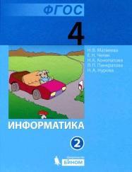 Информатика, учебник для 4 класса, часть 2, Матвеева Н.В., Челак Е.Н., Конопатова Н.К., 2013