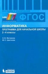 Информатика, программа для начальной школы, 2-4 классы, Матвеева Н.В., Цветкова М.С., 2012