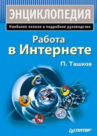 Работа в Интернете, энциклопедия, Ташков П.А.