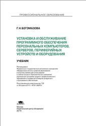 Установка и обслуживание программного обеспечения персональных компьютеров, серверов, периферийных устройств и оборудования, Богомазова