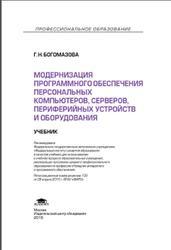 Модернизация программного обеспечения персональных компьютеров, серверов, периферийных устройств и оборудования, Богомазова Г.Н., 2015