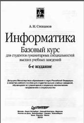 Информатика, Степанов А.Н., 2010
