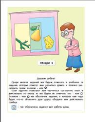 Информатика, 3 класс, Часть 2, Горячев А.В., Горина К.И., Суворова Н.И., 2015