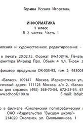 Информатика, 1 класс, Часть 1, Горячев А.В., Горина К.И., Суворова Н.И., 2015