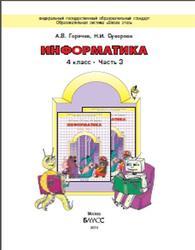 Информатика, 4 класс, Часть 3, Горячев А.В., Суворова Н.И., 2015