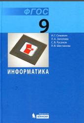 Учебник информатика и икт 9 класс угринович 2012 » uchebniki. Net.