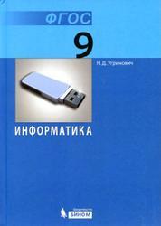 Скачать учебник информатики 9 класс угринович в формате pdf.