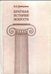 Дмитриева н. А. Краткая история искусств. Вып. 2 [pdf] все для.