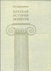 Дмитриева н. А. Краткая история искусств. М. Искусство 1985 на izi.