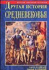 Другая история Средневековья цивилизация эхо Крестовых походов - Сергей Валянский, Дмитрий Калюжный
