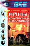 Тайны исчезнувших цивилизаций - Варакин Зданович - 2001