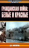 Гражданская война. Белые и красные - Митюрин Д.В - 2004