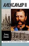 Александр II, или История трех одиночеств - Ляшенко Л.М. - 2003