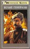 Белые генералы - Венков А.В, Шишов А.В - 1998