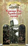 Князья Рос. Арийская кровь - Пензев К.А . - 2007