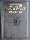 История Византийской империи - Успенский Ф.И. - 1996
