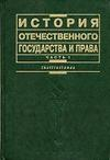 История отечественного государства и права - Часть 1 - Под ред. Чистякова О.И.
