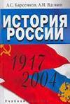 История России. 1917-2004 - Барсенков А.С., Вдовин А.И.
