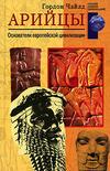 Арийцы. Основатели европейской цивилизации - Г. Чайлд