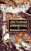 Древняя Русь и Великая степь, Гумилев, 1989