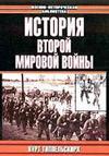 История Второй мировой войны - Курт фон Типпельскирх