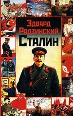 Эдвард Радзинский - Сталин - Историческая проза - Загадки жизни и смерти - 2
