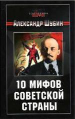 10 мифов Советской страны - Александр Шубин
