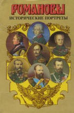 Романовы - Исторические портреты. (В 2-х томах.) - Под ред. А.Н. Сахарова - Том 2 - 1762-1917. Екатерина II - Николай II