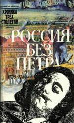 Россия без Петра: 1725-1740 - Анисимов Е.В.