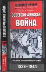 Советско-финская война - Прорыв линии Маннергейма - 1939-1940 - Э. Энгл, Л. Паананен