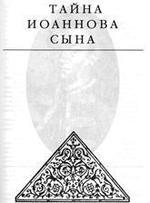 Тайна Иоаннова сына - Эдвард Радзинский
