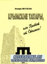 Крымские татары или Привет от Сталина - Якупова В.