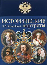 Исторические портреты - Ключевский В. О.